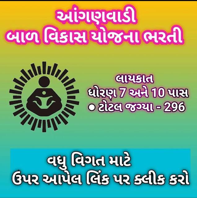 Integrated Child Development Scheme (ICDS), Mehsana has published an Advertisement