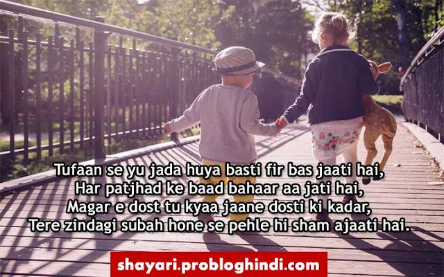 friendship shayari images download