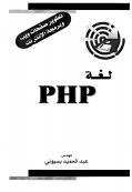 كتاب لغة php تطوير صفحات ويب وبرمجة الانترنت pdf