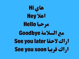 كيف تقول صباح الخير ومساء الخير بالانجليزية