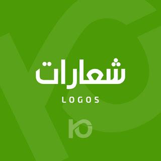 تصميم الشعارات الإحترافية infographiste.net