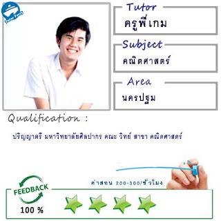 ครูพี่เกม (ID : 12892) สอนวิชาคณิตศาสตร์ ที่นครปฐม