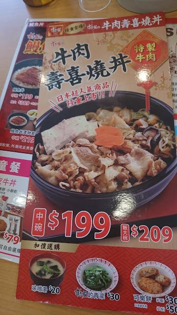 すき家 Sukiya 食其家 季節菜單
