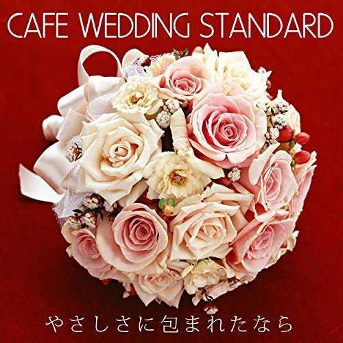 [Album] Various Artists – CAFE WEDDING STANDARD・・・やさしさに包まれたなら (2015.05.13/MP3/RAR)