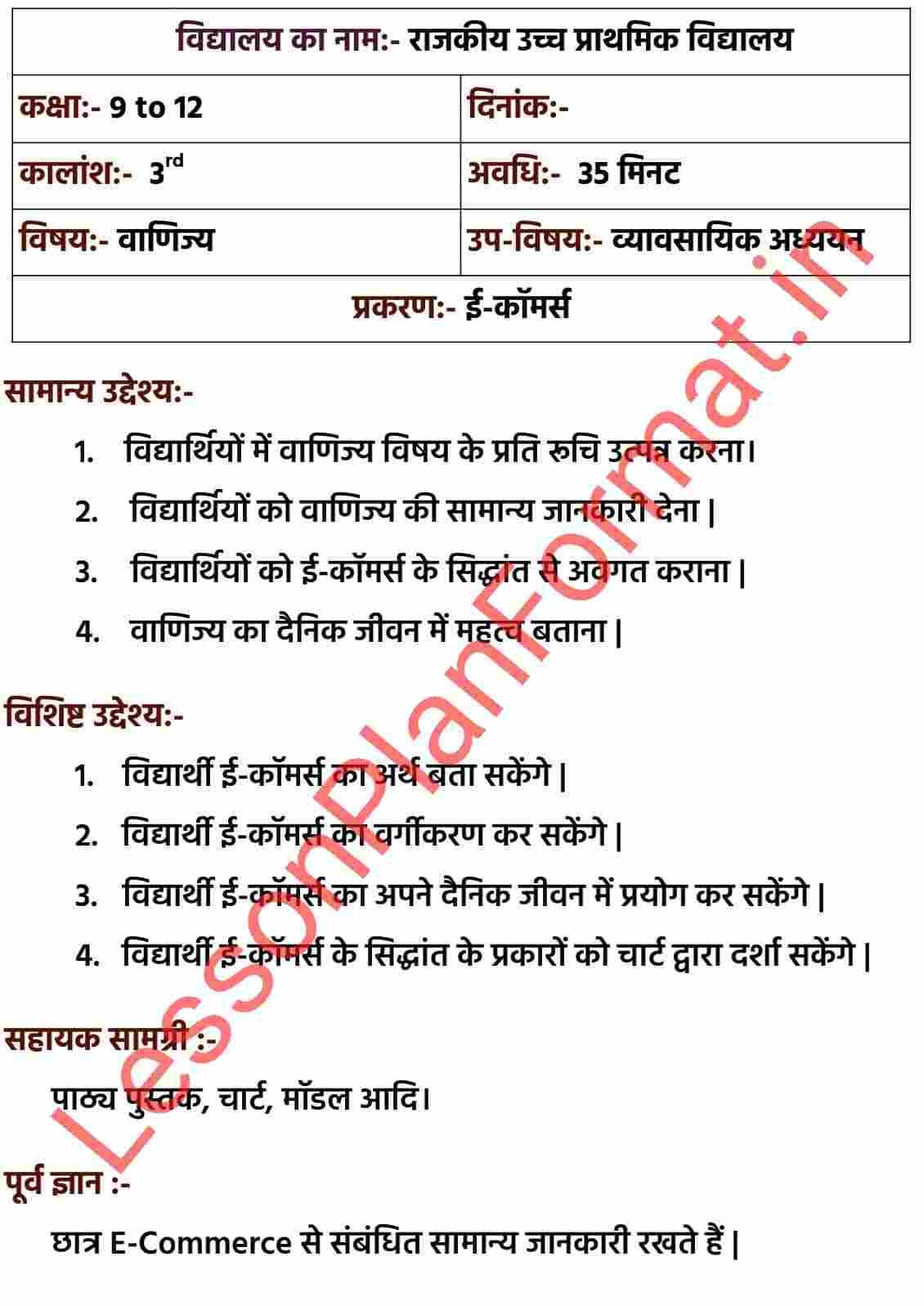 E-Commerce Lesson Plan in Hindi