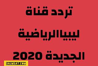 تردد قناة ليبيا الرياضية الجديدة 2020