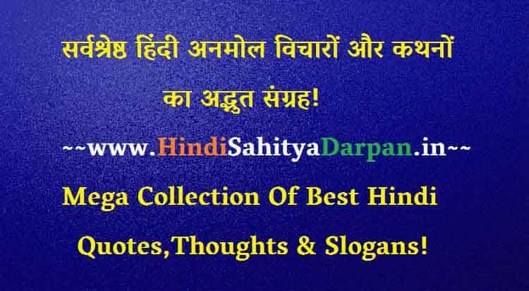 Quotes In Hindi,Hindi Quotes,suvichar,watsapp status in hindi