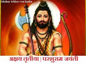 अक्षय तृतीया व्रत कथा | आखातीज | परशुराम जयंती | akshay tritiya vrat katha