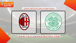 مشاهدة مباراة ميلان وسيلتك اليوم 22-10-2020 في الدوري الأوروبي