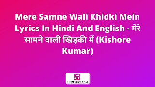 Mere Samne Wali Khidki Mein Lyrics In Hindi And English - मेरे सामने वाली खिड़की में (Kishore Kumar)