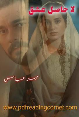 Lahasil ishq By Mehar Abbas - PDF Book