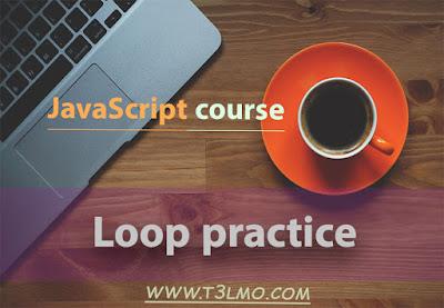 الممارسة علي استخدام الحلقة التكرارية loop في لغة جافاسكربت.