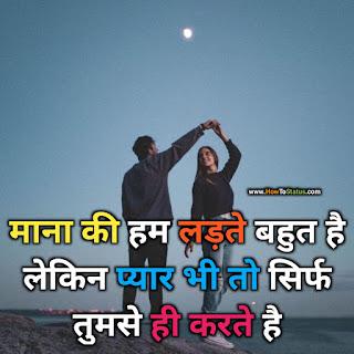 Love Status Hindi 2021