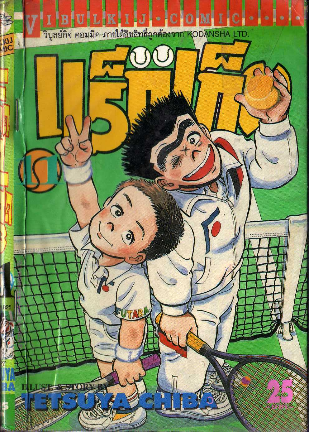 Shounen yo Racket o Dake-เล่ม 11