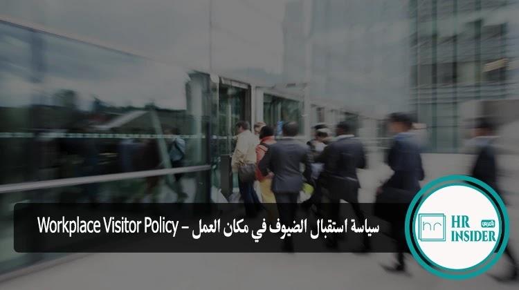سياسة استقبال الضيوف و الزائرين في مكان العمل - Workplace Visitor Policy