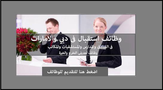وظائف استقبال فى دبى و الامارات برواتب متميزة 2020