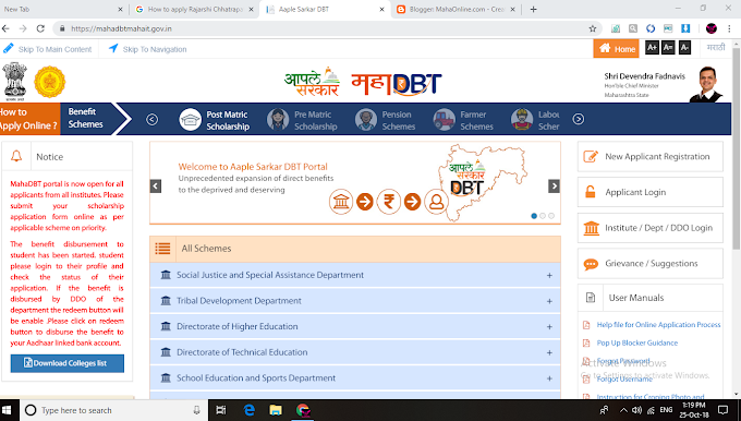How to apply Rajarshi Chhatrapati Shahu Maharaj Shikshan Shulkh Shishyavrutti Scolarship,राजर्षी छत्रपती शाहू महाराज शिक्षण शुल्क शिष्यवृत्ती योजना