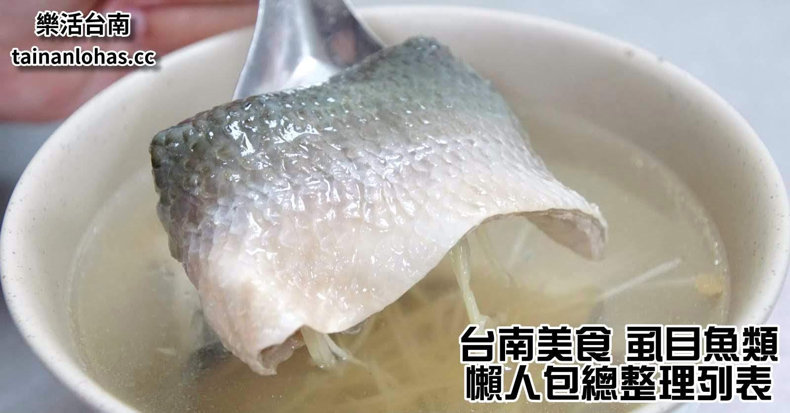 台南美食|虱目魚類|懶人包總整理列表|特輯