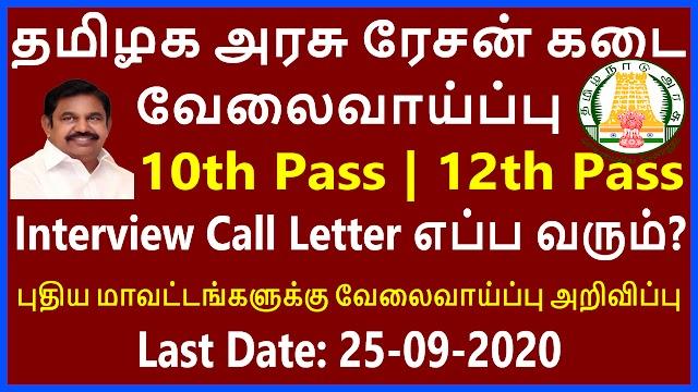 தமிழக அரசு ரேசன் கடை வேலைவாய்ப்பு 2020 | Last Date: 25-09-2020