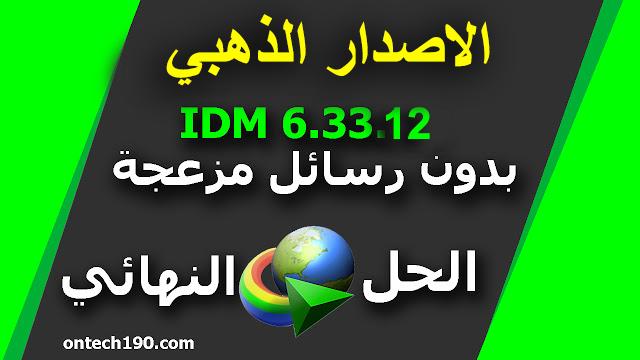 تحميل وتفعيل انترنت داونلود مانجر IDM الاصدار الاخير 6.35.12