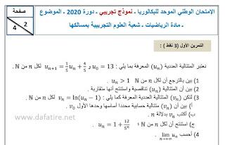 امتحان وطني تجريبي في الرياضيات للثانية باكالوريا 2020 مرفق بالتصحيح