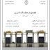 كتاب تصميم منشات الري