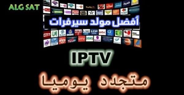 أفضل مولد سيرفرات IPTV  مجانية.