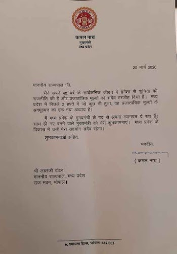 Kamalnath resigns from Madhya Pradesh CM post