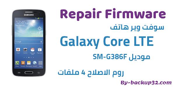 سوفت وير هاتف Galaxy Core LTE موديل SM-G386F روم الاصلاح 4 ملفات تحميل مباشر