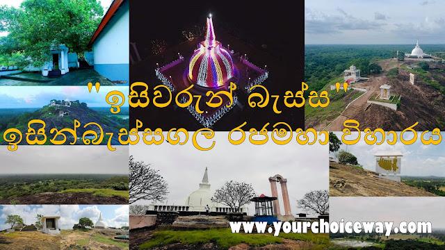 """""""ඉසිවරුන් බැස්ස"""" - ඉසින්බැස්සගල රජමහා විහාරය ☸️🙏😇 ( Isinbassagala Rajamaha Viharaya ) - Your Choice Way"""