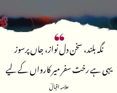Allama Iqbal in urdu