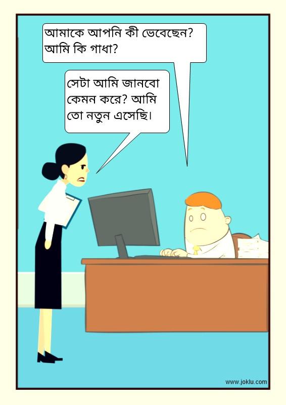 Am I idiot Bengali joke