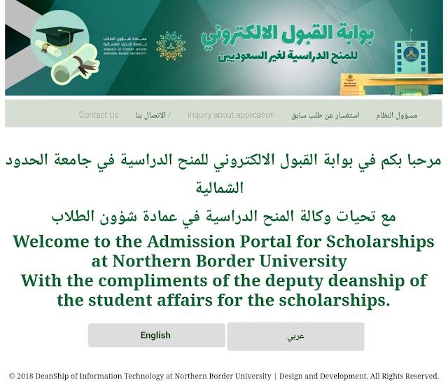 Tutorial Daftar Beasiswa S1 Northern Border University, KSA