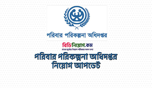 Directorate General of Family Planning (DGFP) Exam Result 2020   Download