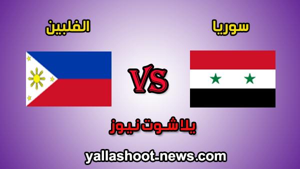 نتيجة مباراة سوريا والفلبين اليوم 19-11-2019 في تصفيات آسيا المؤهلة لكأس العالم 2022