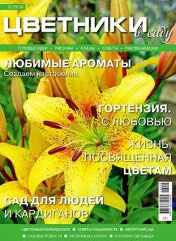 Читать онлайн журнал<br>Цветники в саду (№8 2016)<br>или скачать журнал бесплатно