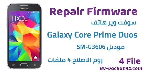 سوفت وير هاتف Galaxy Core Prime Duos موديل SM-G3606 روم الاصلاح 4 ملفات تحميل مباشر