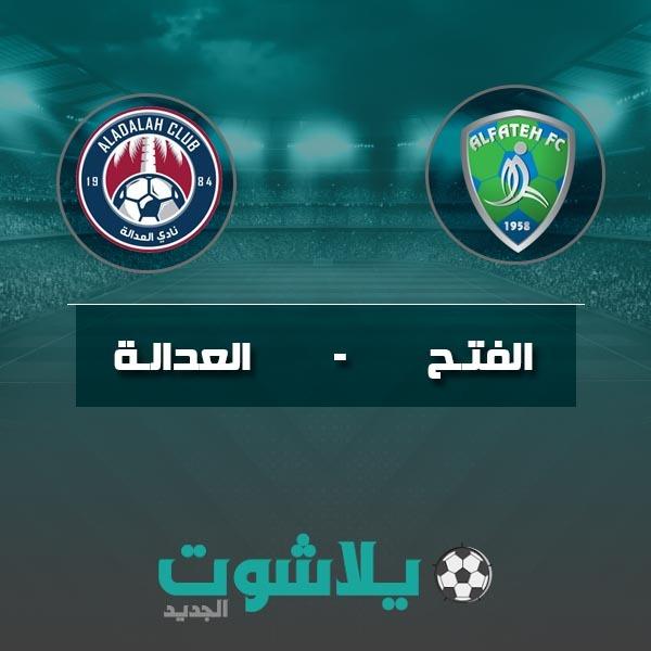 مشاهدة مباراة الفتح والعدالة بث مباشر اليوم 12-03-2020 في الدوري السعودي