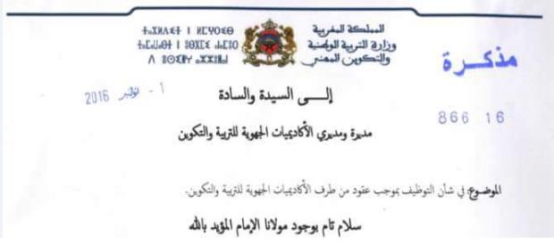 مذكرة توظيف الأساتذة بالتعاقد  مع وزارة التربية الوطنية 2017/2016.