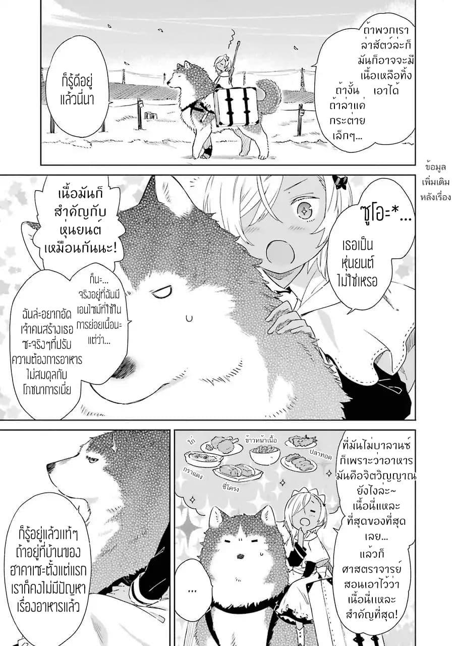 อ่านการ์ตูน Tabi to Gohan to Shuumatsu Sekai ตอนที่ 1 หน้าที่ 8