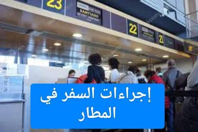 إجراءات السفر وتسجيل الأمتعة في المطارات