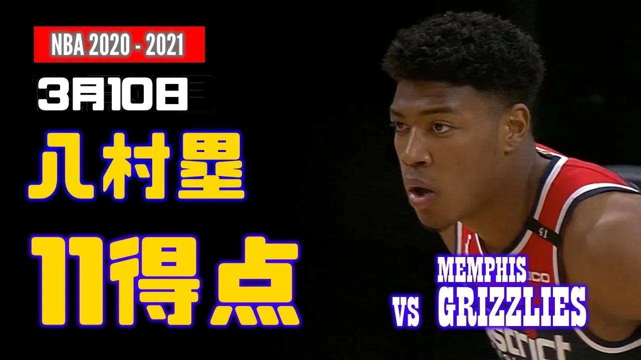 Rui Hachimura 11pts 6reb vs MEN   March 10, 2021   2020-21 NBA Season