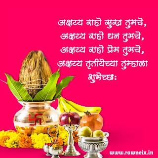 Akshay Tritiya Status