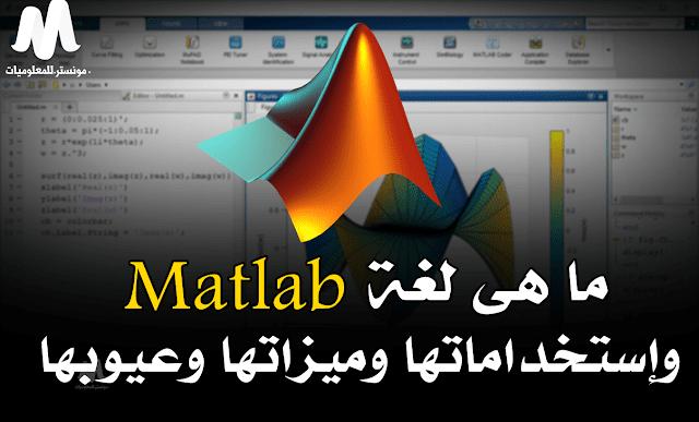 ماهي لغة ماتلاب وما هي مميزات وعيوب وإستخدامات لغة matlab