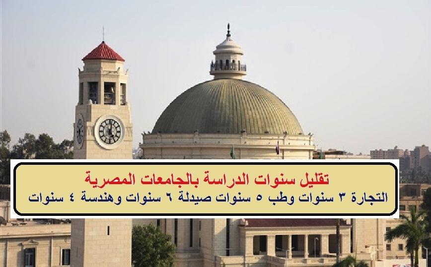 """تقليل عدد سنوات الدراسة بالجامعات المصرية """" التجارة 3 سنوات - طب 5 سنوات  وهندسة 4 سنوات ..."""""""