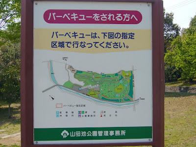 枚方市 山田池公園 バーベキュー指定区域
