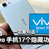 Vivo 手机17个隐藏功能!用Vivo手机的一定要懂!别浪费了~