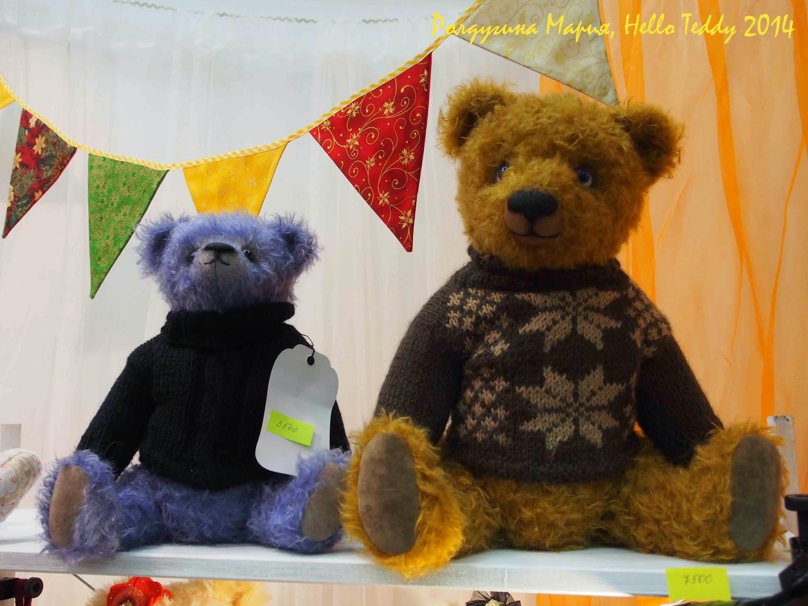 Hello Teddy 2014
