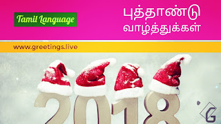 Tamil New Year wishes 2018 snow fall 2018 fonts having Santa caps on head