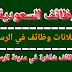 وظائف الرس السعودية: إعلانات وظائف في مدينة الرس